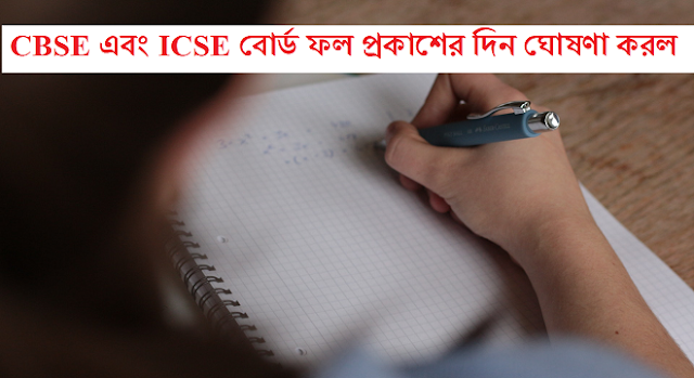 CBSE ICSE announce the result date of 10th 12th exam