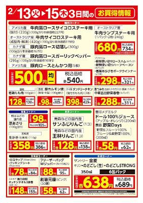 2/13(火)〜15(木) 3日間のお買得情報