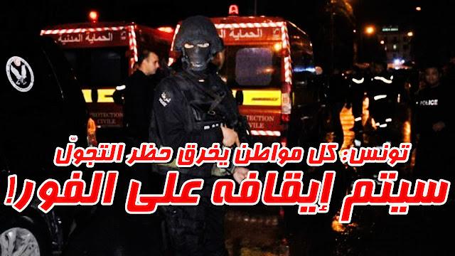 tunisie couvre feu maintenu covid19tn