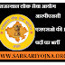 Rajasthan Public Service Commission recruitment of 16 posts of RPSC SSO