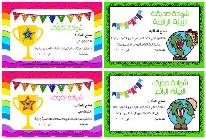 شهادات بالعربية للاطفال المميزين cutest certificates