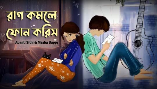 Raag Komle Phone Koris Lyrics by Abanti Sithi And Mezba Bappy