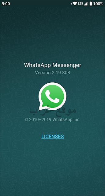 WhatsApp Messenger Version