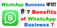 whatsapp-business-kya-hai-benefits-of-whatsapp-business