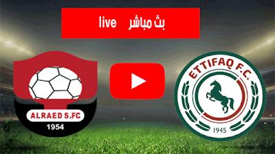 موعد مباراة الإتفاق والرائد  اليوم 24 -8-2020 الدوري السعودي