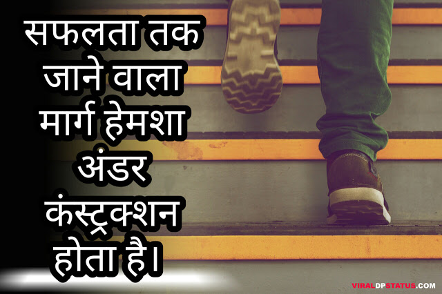 Hindi Quotes about Success and Motivation
