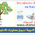 ملصقات فصول السنة باللغة الفرنسية PDF- les saisons de l'année