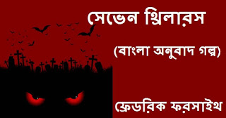 Bangla Thriller Stories By Fredrick Forsyth PDF