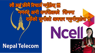 How to hack Nepal Telecom, nepal telecom,how to check girlfriend mobile,telecom,hack,how to transfer balance in ntc,how to hack ncell,nepal telecom -ntc net speed adsl how to hack,how to hack ncell internet,nepal telecom hacked,ncell how to hack ntc,(100% work) how to hack ntc and ncell,how to hack recharge card of ncell,how to hack ntc adsl wifi,how to hack ntc internet,nepal
