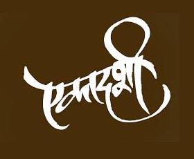 Ekadashi Vrat Dates in Hindi