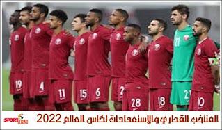 المنتخب القطري والاستعدادات لكاس العالم 2022
