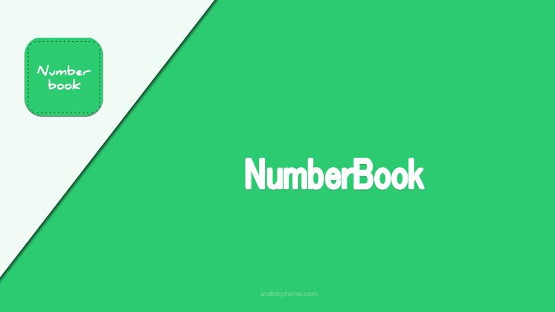 تحميل نمبر بوك السعودي Saudi Number Book كاشف الأرقام