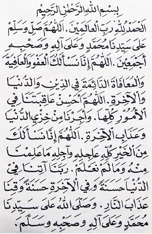 doa selepas solat 1