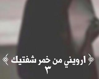 رواية ارويني من خمر شفتيك الحلقة 3 - روايات ملاك