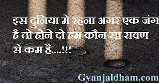 hindi status for life,desi status in hindi