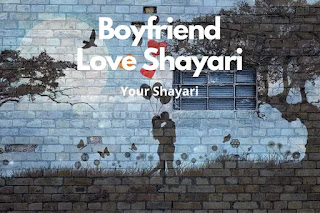 Best Love Shayari In Hindi For Boyfriend