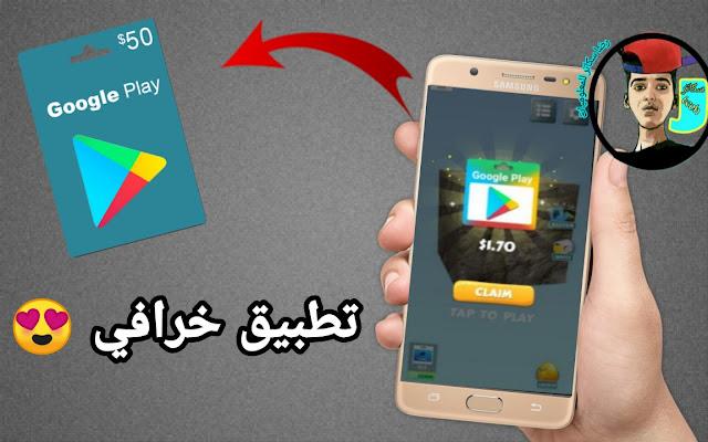 طريقة الحصول على بطاقات جوجل بلاي مجانا - ربح بطاقة جوجل بلاي مجانا 2020