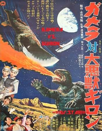 Gamera vs. Guiron 1969 UNRATED Hindi Dual Audio BluRay Full Movie Download