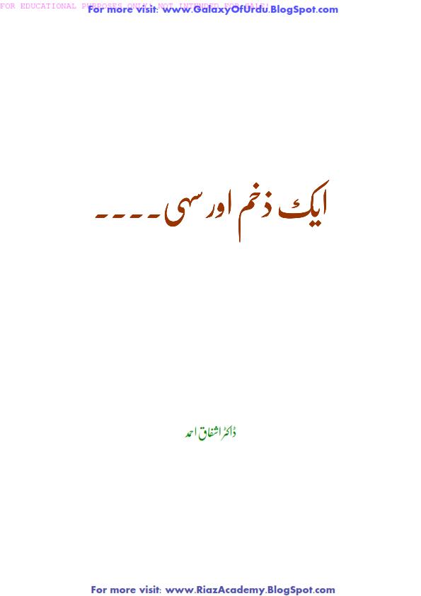 Aik Zakham Aur Sahi by Ashfaq Ahmed