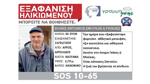 Συνεχίζονται οι αναζητήσεις στην Αργολίδα για τον 64χρονο από τις Σπέτσες - Εσφαλμένη η πληροφορία οτι βρέθηκε