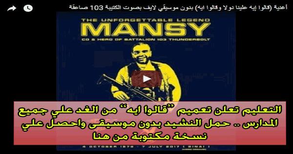 تحميل نشيد الصاعقة قالوا ايه Mp3 يوتيوب بدون موسيقي للمدارس , كلمات قالوا ايه مكتوبة