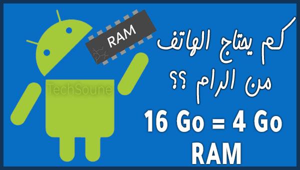 """ما مقدار ذاكرة الوصول العشوائي """"الرام"""" التي تحتاجها هواتف Android؟"""
