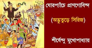 Shirshendu Mukhopadhyay Advuture Series Bengali Story Book PDF