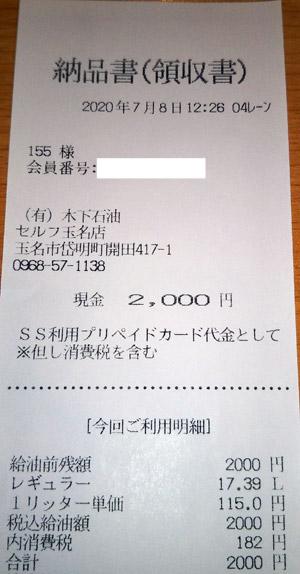 木下石油 セルフ玉名店 2020/7/8 のレシート