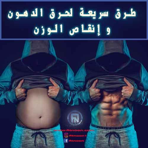 طرق سريعة لحرق الدهون و إنقاص الوزن