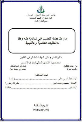 مذكرة ماستر: من مناهضة التعذيب إلى الوقاية منه وفقا للاتفاقيات العالمية والإقليمية PDF