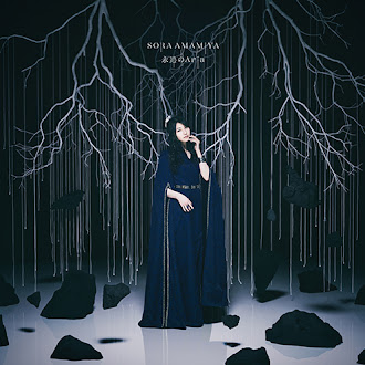[Lirik+Terjemahan] Sora Amamiya - Eien no Aria (Aria Keabadian)