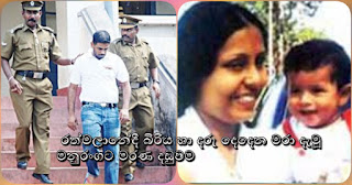 Death sentence to Manuranga who murdered wife and two children at Ratmalana!