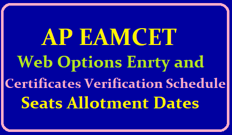 AP EAMCET 2019 Web Options Entry, Certificate Verification Schedule, Seats Allotment Dates /2019/06/ap-eamcet-2019-admissions-web-counseling-certificate-verification-schedule-official-website-apeamcet.nic.in.html