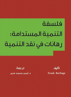 تحميل كتاب فلسفة التنمية المستدامة، رهانات في نقد التنمية pdf مجلتك الإقتصادية