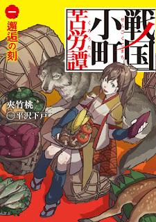Download Novel Chronicles of The Hardships of Komachi in The Sengoku Era