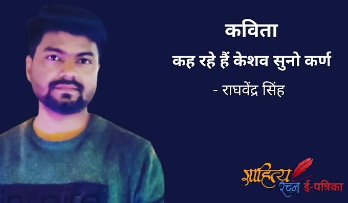 कह रहे हैं केशव सुनो कर्ण - कविता - राघवेंद्र सिंह