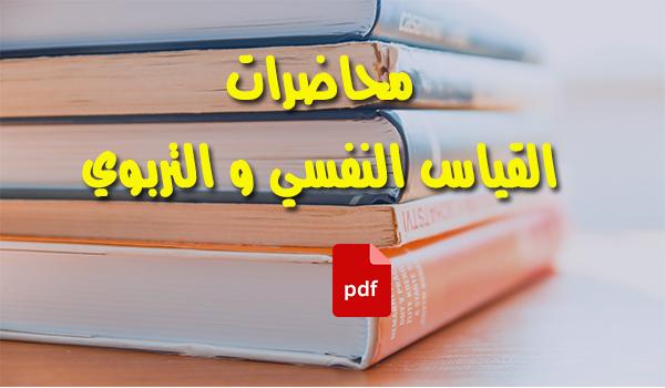 محاضرات القياس النفسي و التربوي pdf