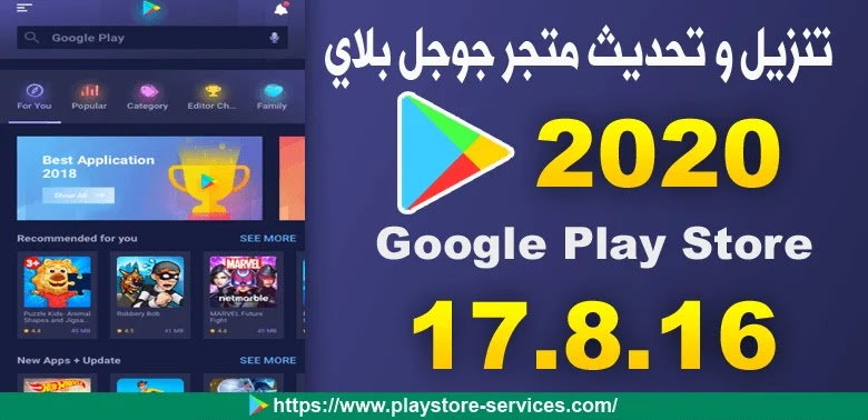 تنزيل Google Play Store 17.8.16-all APK أخر إصدار