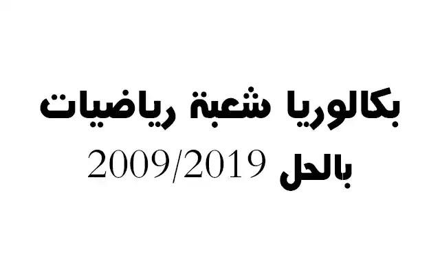 مواضيع وحلول باكالوريا شعبة رياضيات 2008/2019