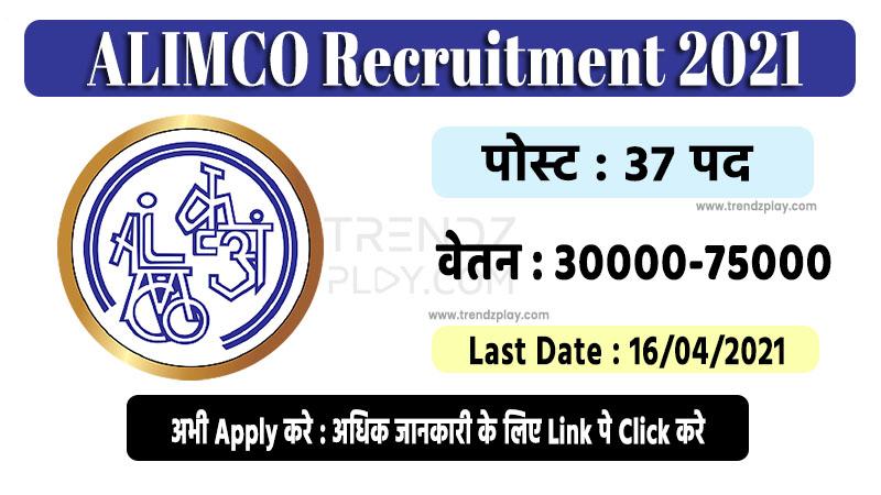 ALIMCO Recruitment 2021