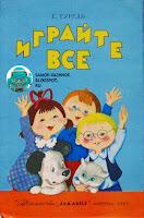 Е. Турган Играйте все набор игр СССР, книги-игры, 1987 художник М. Рудаченко. Обложка голубая, синяя, дети, школьники, собака, кошка.