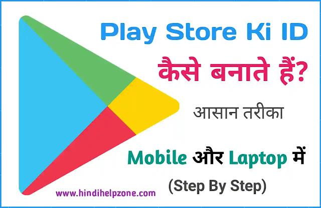 Play Store ki ID kaise Banaen - प्ले स्टोर की आईडी create (2021)