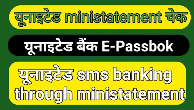 6 तरीके से यूनाइटेड बैंक ऑफ इण्डिया mini statement निकाले-banking network