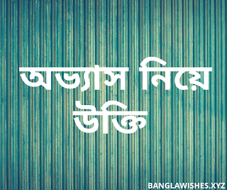 bangla quotes about habit