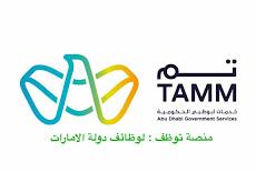 وظائف حكومة ابوظبي من خلال الموقع الرسمي تم TAMM للخدمات الحكومة بأبوظبي