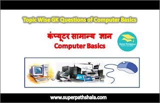 Computer Basic GK Questions Set 6
