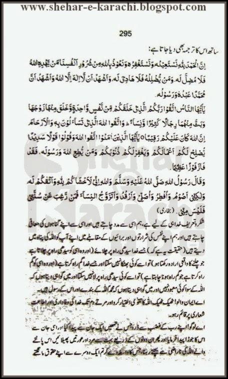 KHUTBAH E NIKAH PDF