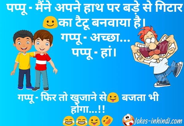 Comedy jokes in hindi - very funny comedy jokes hindi