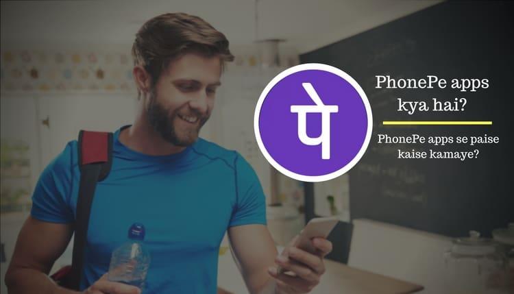 Phonepe app kya hai? aur how make to money by Phonepe app?
