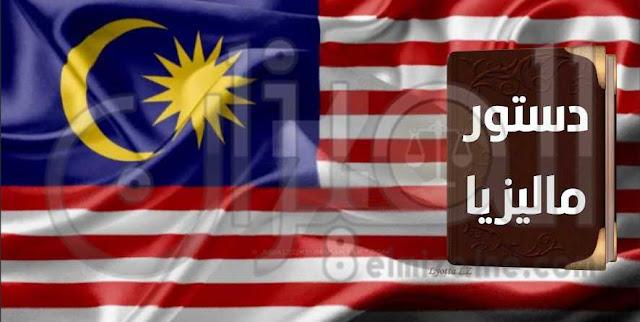 دستور ماليزيا (2007)